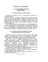 Фізика для студентів ФМЛ. Модуль 1